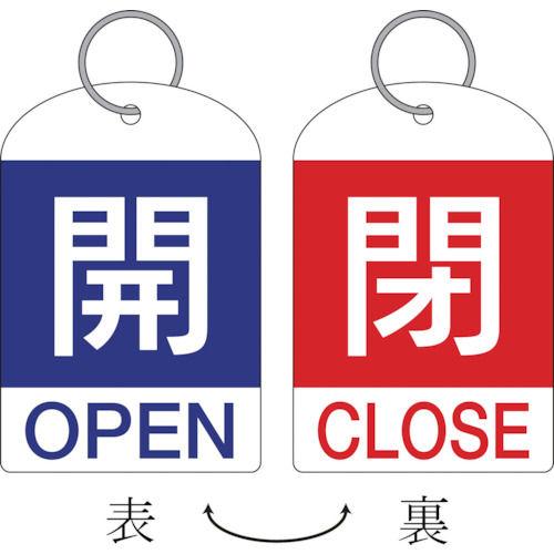 緑十字 バルブ開閉札(2枚1組) 開(青)⇔閉(赤) 60×40 両面 PET_