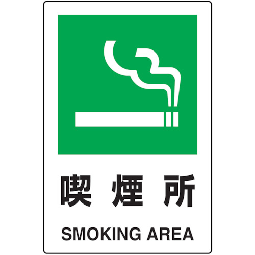 TRUSCO  JIS規格標識 喫煙所 mm エコユニボード_