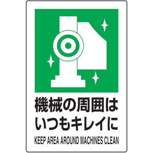 TRUSCO  JIS規格標識 機械の周囲はいつ mm エコユニボード_