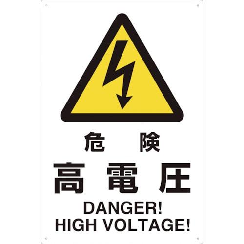TRUSCO  JIS規格標識 危険高電圧・エコユニボード_