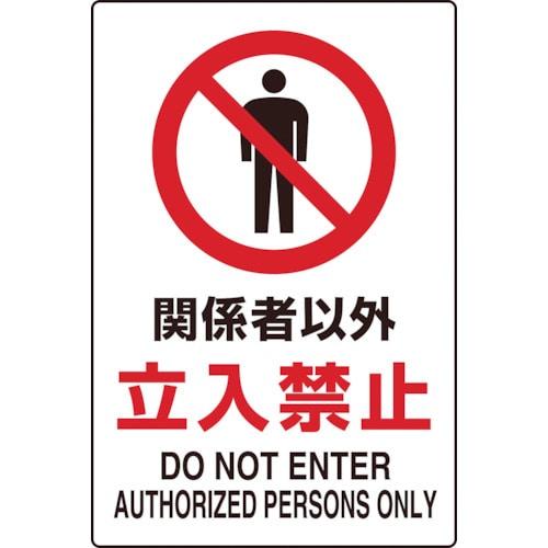 TRUSCO  JIS規格ステッカー関係者以外立入禁止・合成紙_