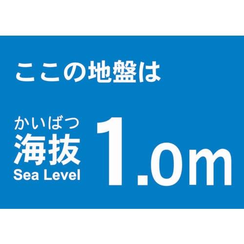TRUSCO 海抜ステッカー 1.0m (2枚入)_