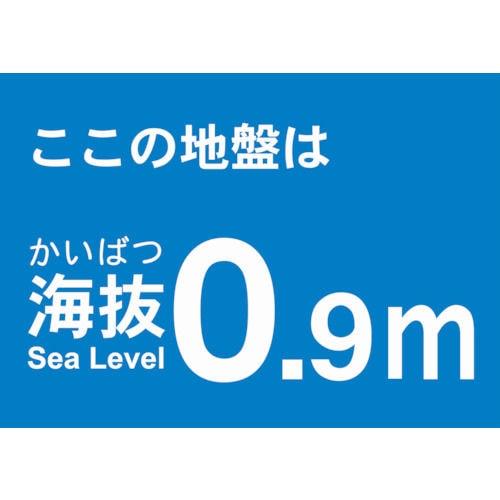 TRUSCO 海抜ステッカー 0.9m (2枚入)_