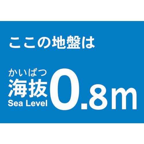 TRUSCO 海抜ステッカー 0.8m (2枚入)_