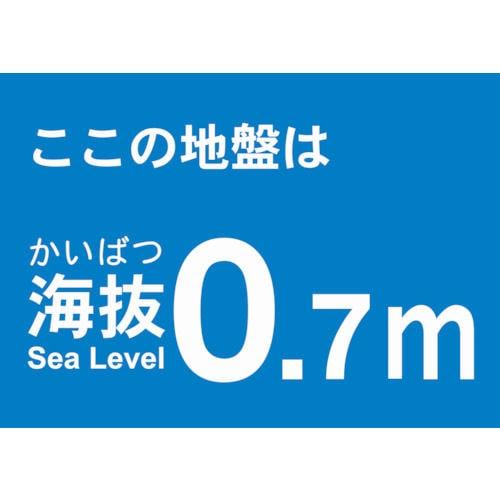 TRUSCO 海抜ステッカー 0.7m (2枚入)_
