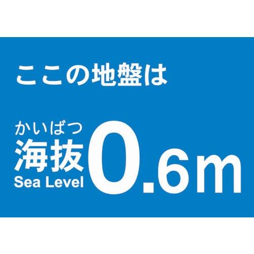 TRUSCO 海抜ステッカー 0.6m (2枚入)_