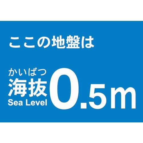 TRUSCO 海抜ステッカー 0.5m (2枚入)_