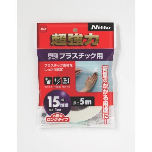 ニトムズ 超強力両面テーププラスチック用15×5_
