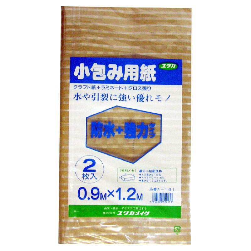 小包み用紙 防水タイプ+強力タイプ A-141