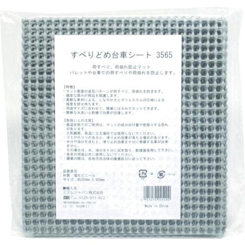 MISM  すべりどめ台車シート5080_
