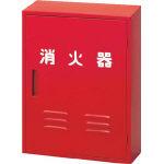 ドライケミカル 消火器収納箱10型2本用_