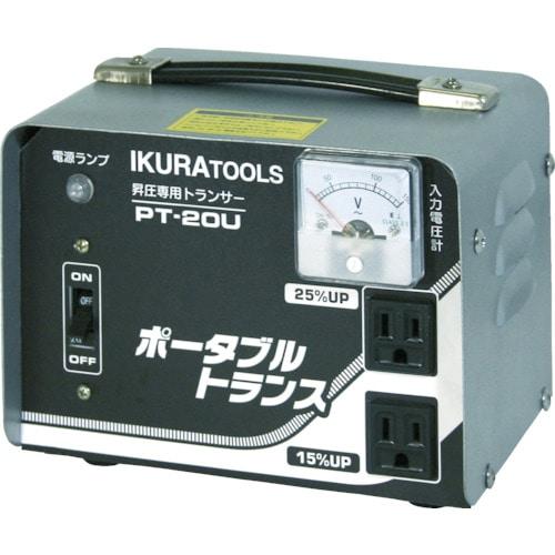 育良 ポータブルトランス(昇圧器)(40210)_