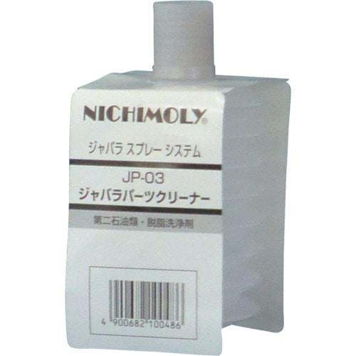 ニチモリ ジャバラパーツクリーナー 250ml_