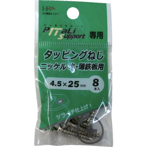 ハント タッピングねじ ニッケル 4.5×25mm 8本