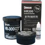 デブコン HR300 1kg 耐熱用鉄粉タイプ_