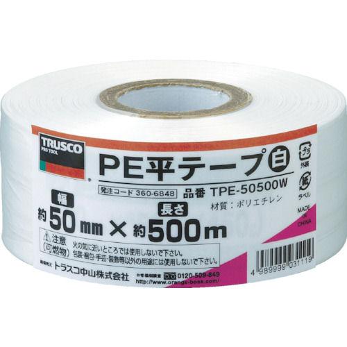 TRUSCO PE平テープ 幅50mm×長さ500m 各種