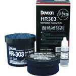デブコン HR303 500g 耐熱用アルミ粉タイプ_
