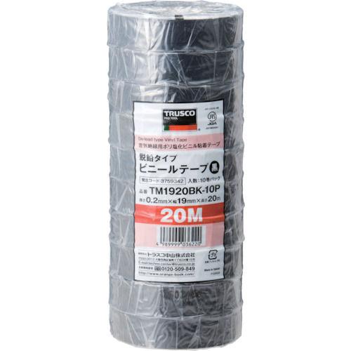 TRUSCO 脱鉛タイプ ビニールテープ 19×20m 10巻入り 各色