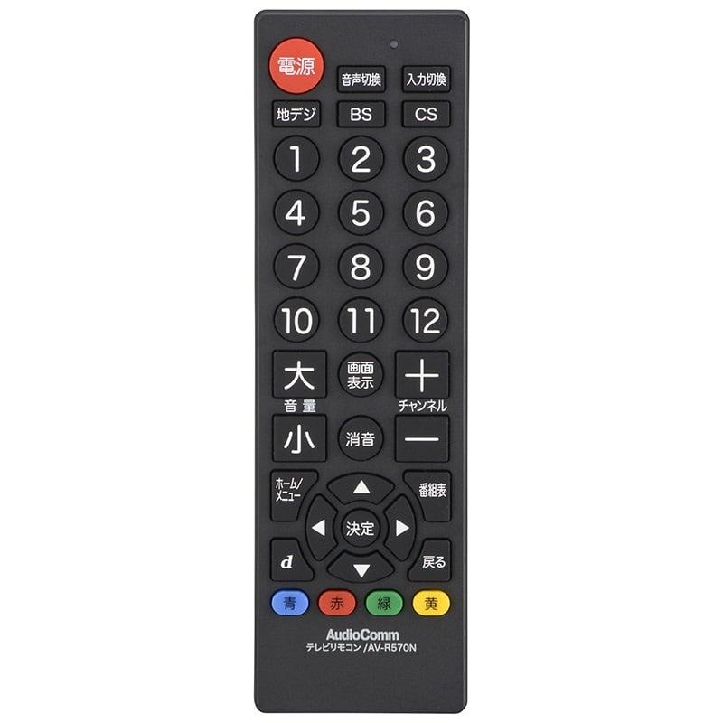 TV用シンプルリモコン R570 ブラック