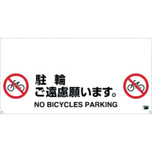 TRUSCO ワンタッチガードバー標識 駐輪ご遠慮願います_
