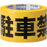 積水 標識テープ 70mmX50m 黄・黒 駐車禁止_