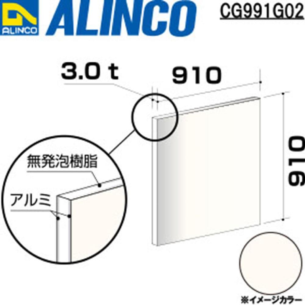 複合板両面ホワイト910X910X3.0