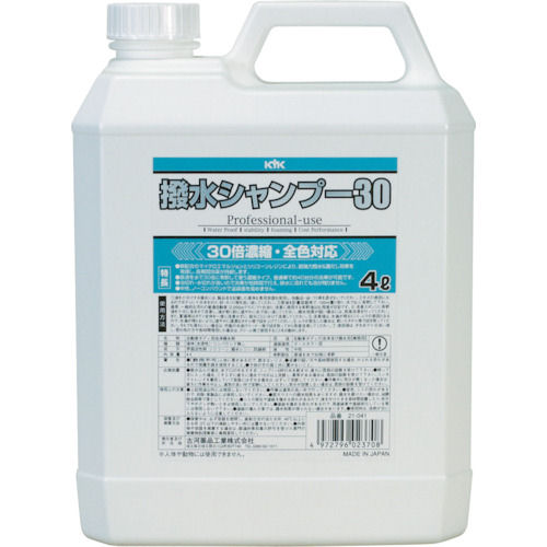 KYK 撥水シャンプー30オールカラー用 4L_