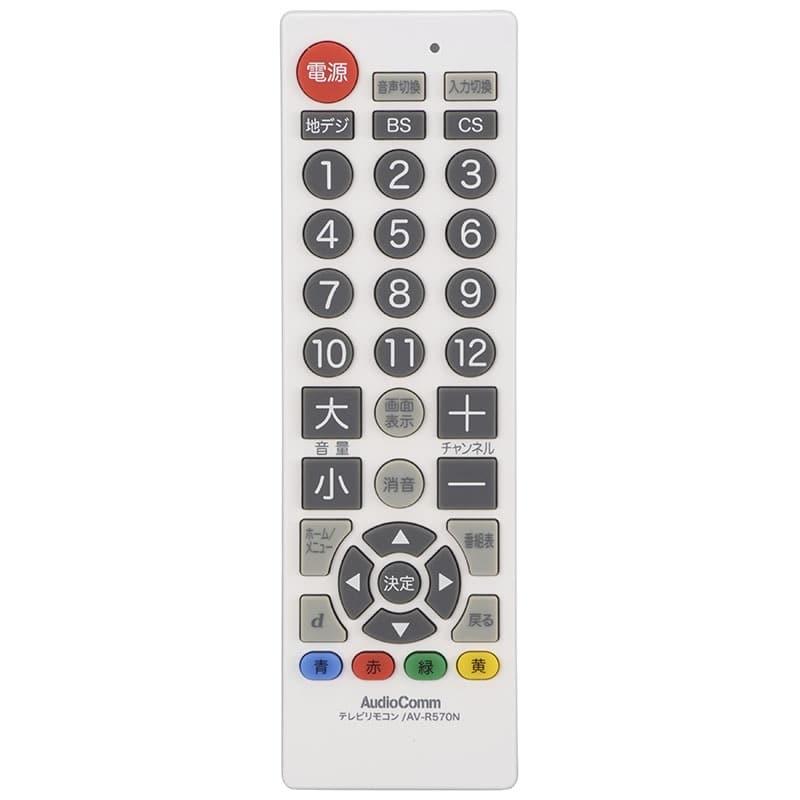 TV用シンプルリモコン R570 各色
