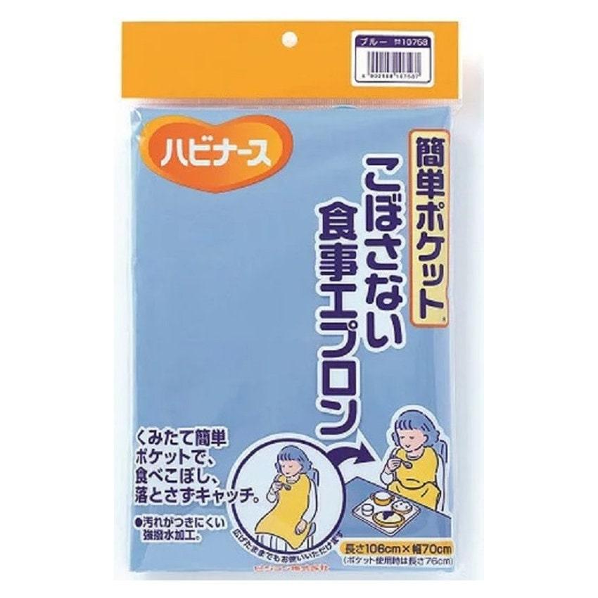ピジョンタヒラ 簡単ポケット こぼさない食事エプロン ブルー