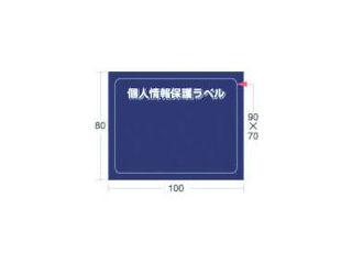 IM 個人情報保護ラベルMS(90X70mm)10枚入り_