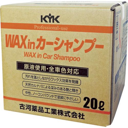 KYK プロタイプワックスinカーシャンプーオールカラー用 20L_