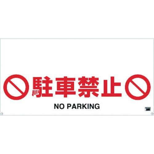 TRUSCO ワンタッチガードバー標識 駐車禁止_