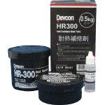デブコン HR300 500g 耐熱用鉄粉タイプ_