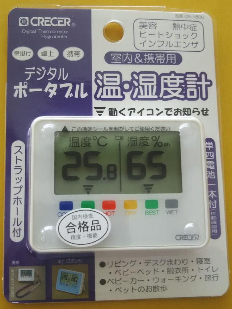 デジタルポータブル温湿度計 CR-1500 ホワイト