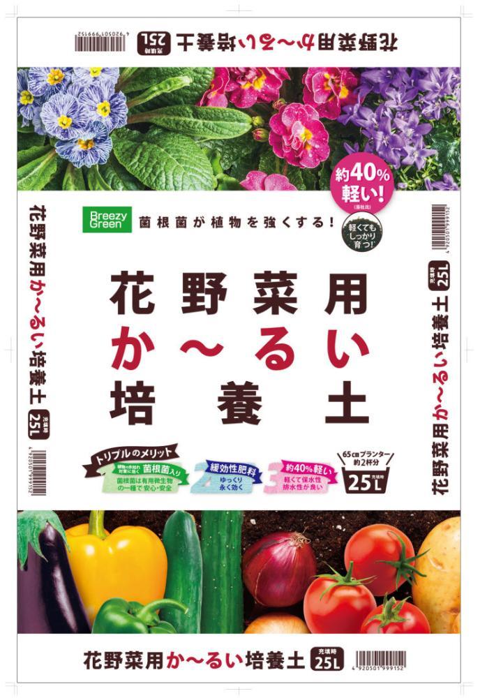 花野菜用か~るい培養土25L