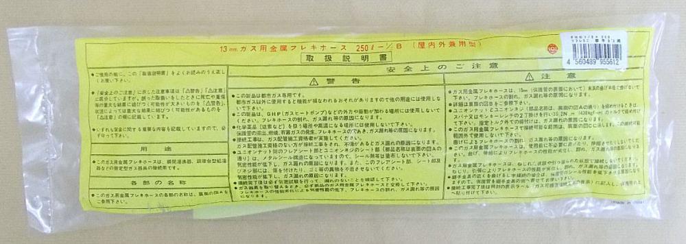 ソフレミニ都市ガス FH01/2-250