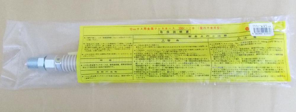 ソフレミニ都市ガス FH01/2-350