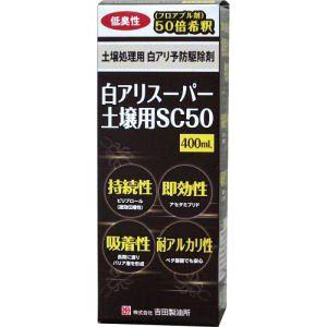 白アリスーパー土壌用SC50 400mL