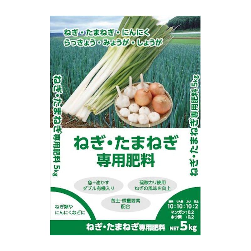 ねぎ類専用肥料 苦土・微量要素入り 5kg
