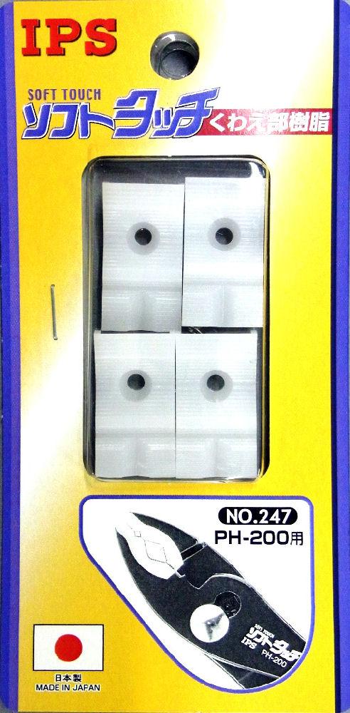 IPS ソフトタッチスペアー樹脂 No247