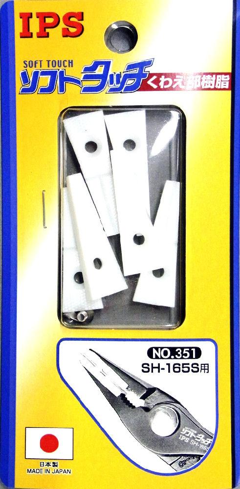 IPS ソフトタッチスペアー樹脂 No351