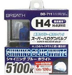 ベイテックス スーパーハロゲンバルブH4 シャイニングブルーホワイト BB711