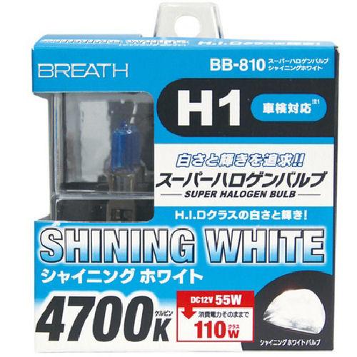 ベイテックス スーパーハロゲンバルブH1 シャイニングホワイト BB810