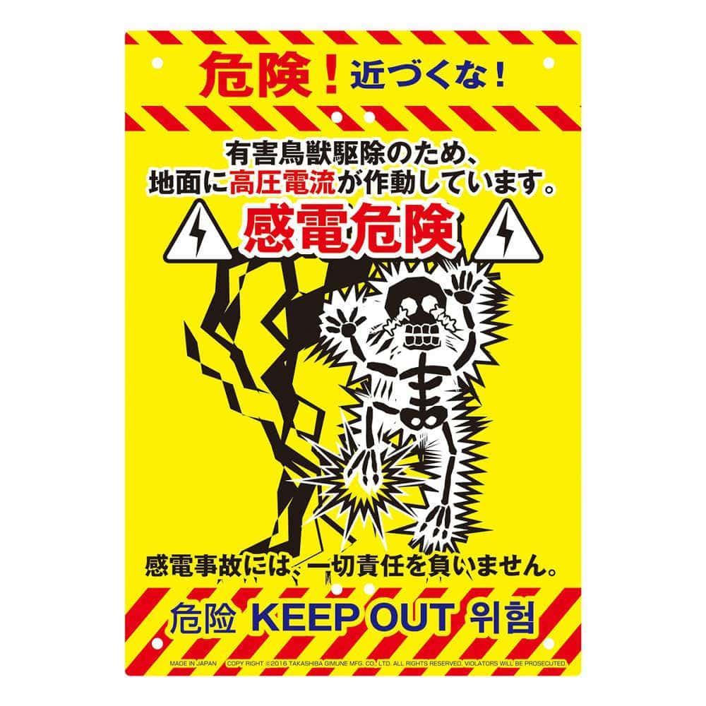 盗難・不法投棄対策用注意板 「感電注意」