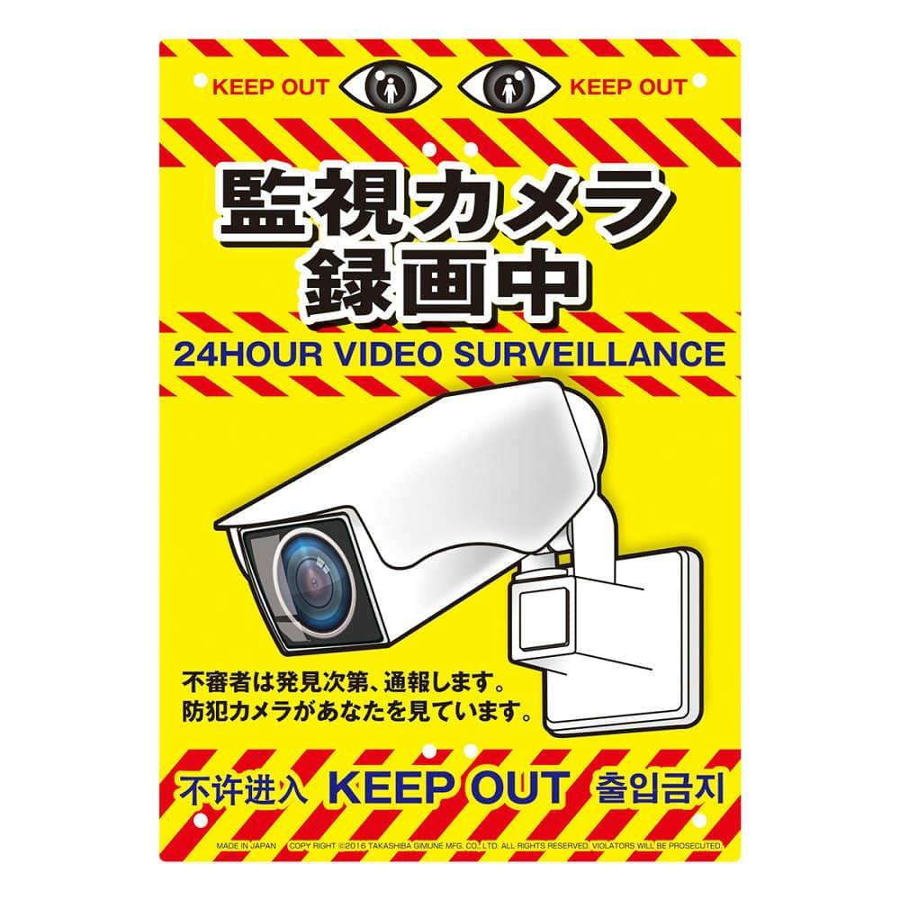 盗難・不法投棄対策用注意板 「カメラ設置」