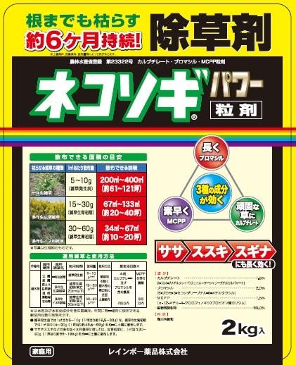 ネコソギパワー粒剤K 2kg袋