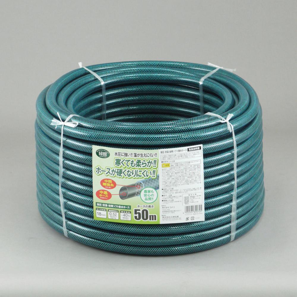 耐圧・防藻・耐寒ソフト散水ホース 18mm×50m