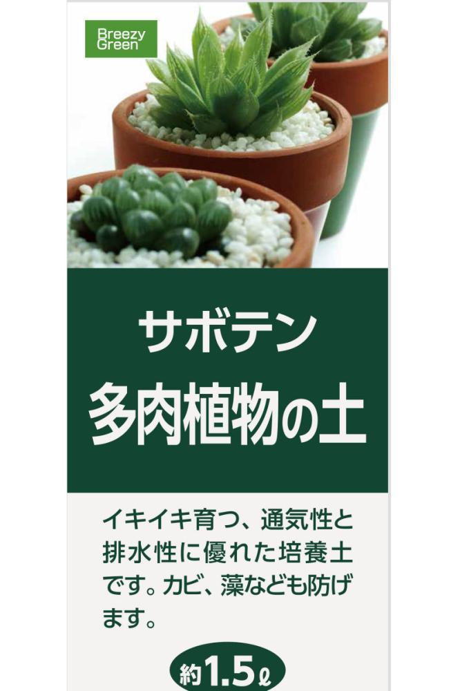 サボテン 多肉植物の土 約1.5L