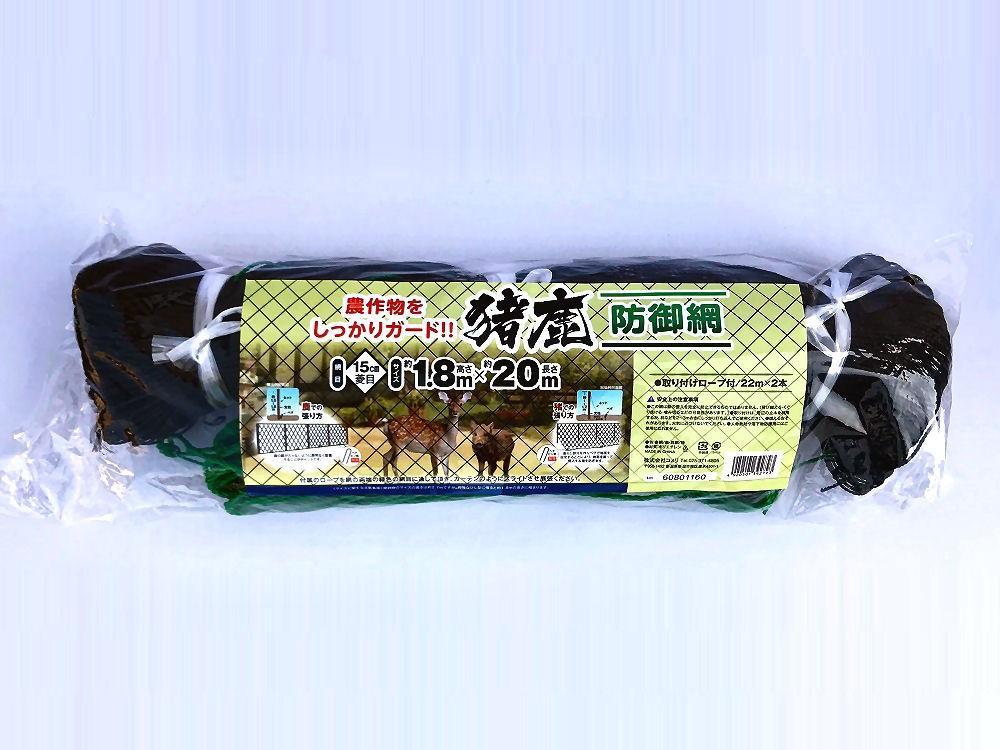 猪鹿防御網15cm目1.8×20m
