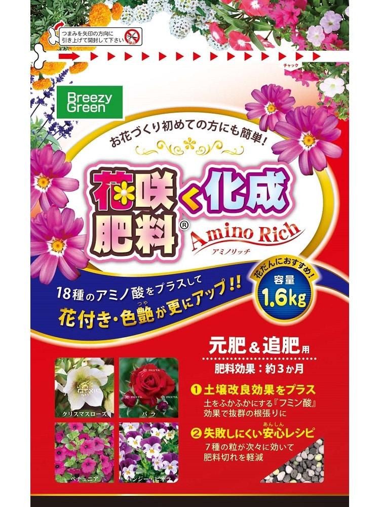 花咲く化成肥料アミノリッチ